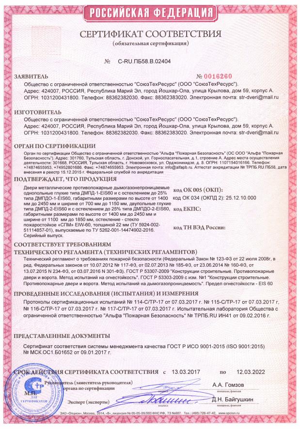 сертификат 0016260