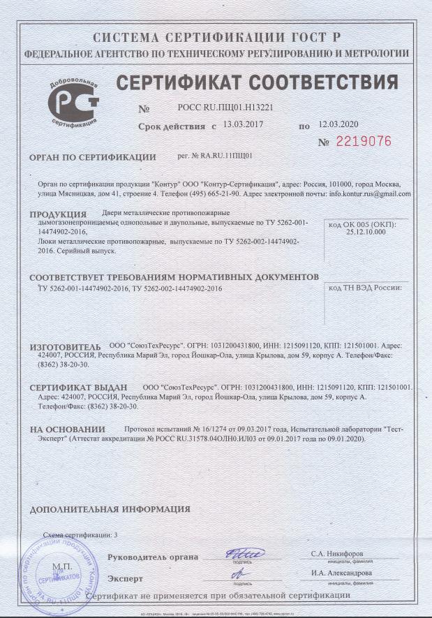 сертификат 2219076